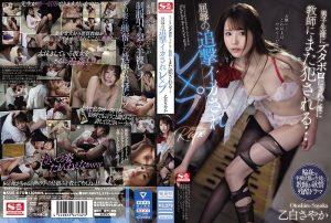ดูหนังโป๊ออนไลน์ฟรี SSIS-070 Otsushiro Sayaka Otsushiro Sayaka
