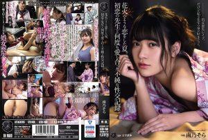 ดูหนังโป๊ออนไลน์ฟรี ATID-468 Minami Nosora เย็ดเด็ก