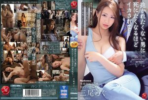 ดูหนังโป๊ออนไลน์ฟรี JUL-628 Mio Megu เย็ดคาบ่อน้ำ