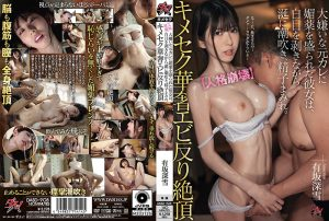 ดูหนังโป๊ออนไลน์ฟรี DASD-908 Miyuki Arisaka ซาดิสท์